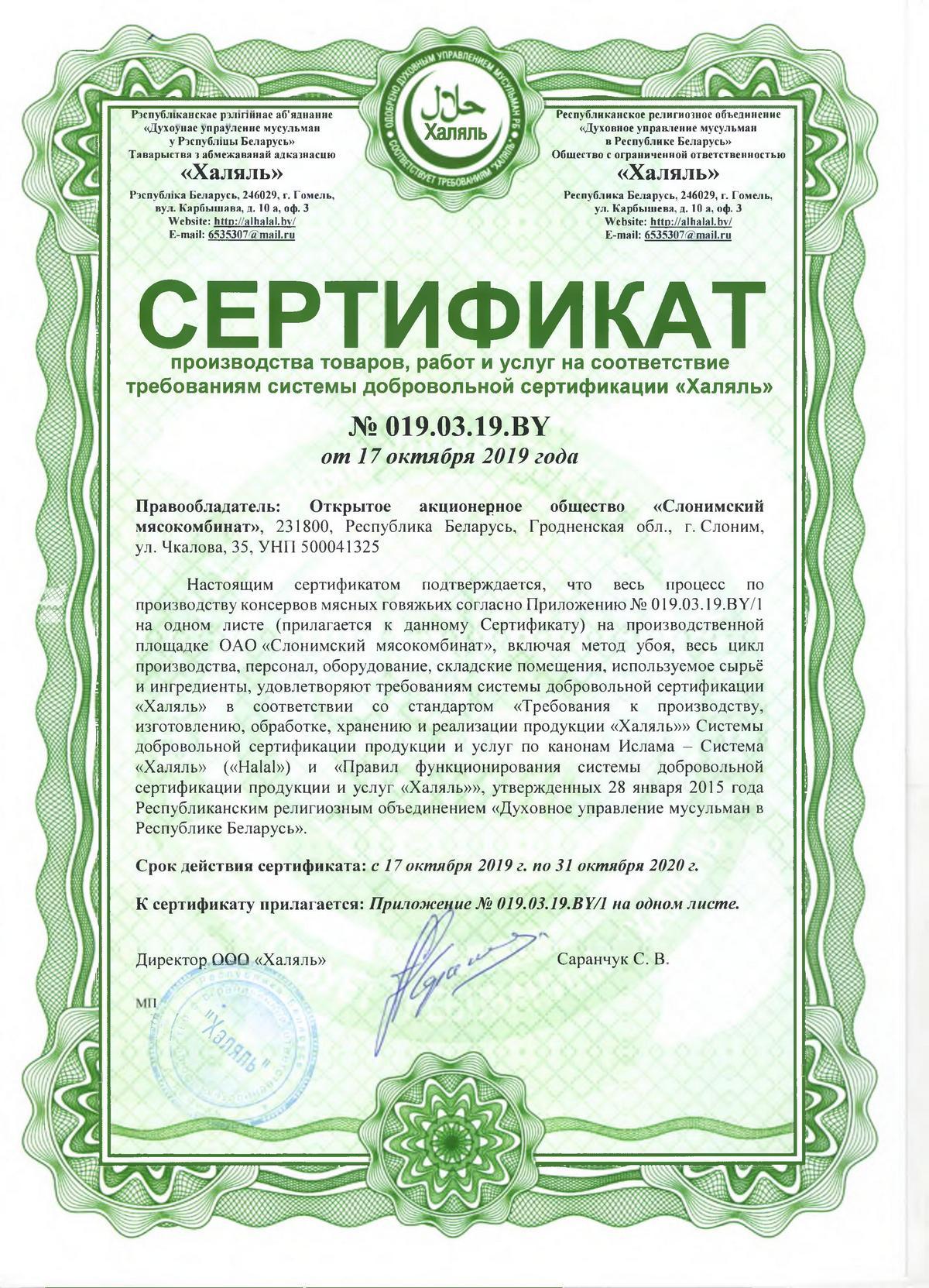 ОАО «Слонимский мясокомбинат» 5