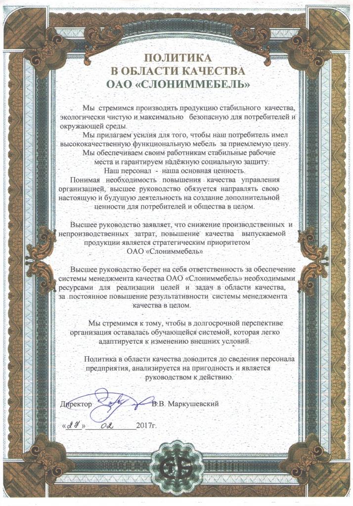 ОАО «Слониммебель» 7