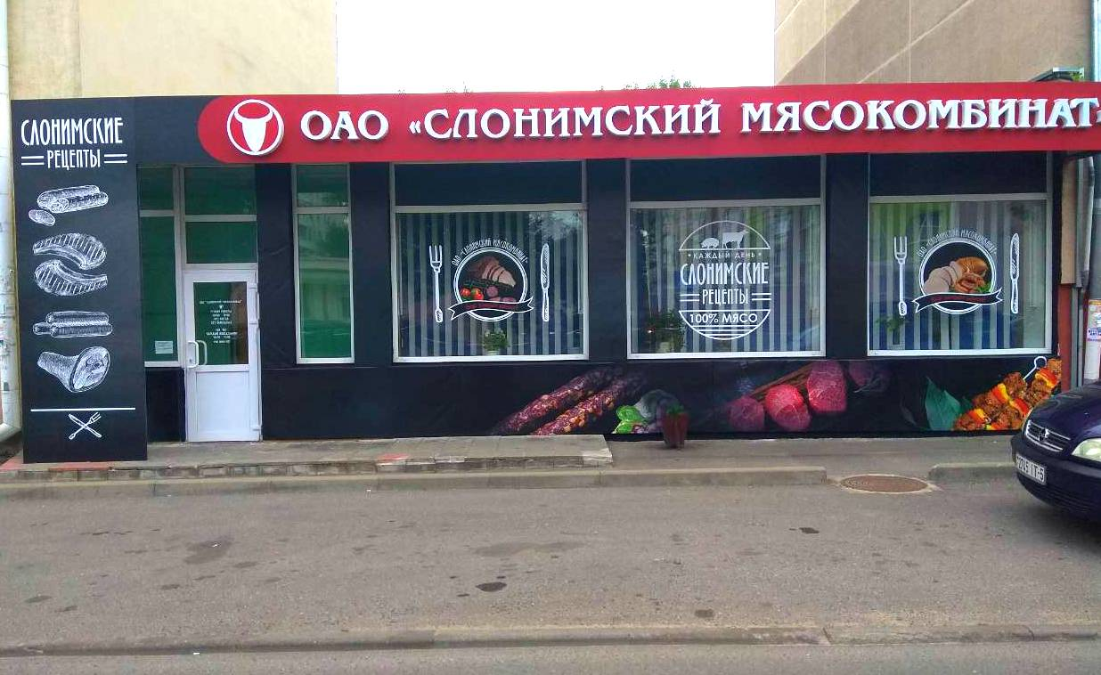 ОАО «Слонимский мясокомбинат» 9