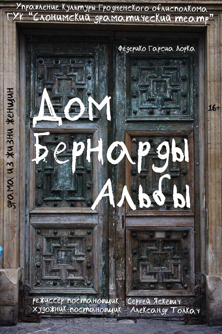 ГУК «Слонимский драматический театр» 9