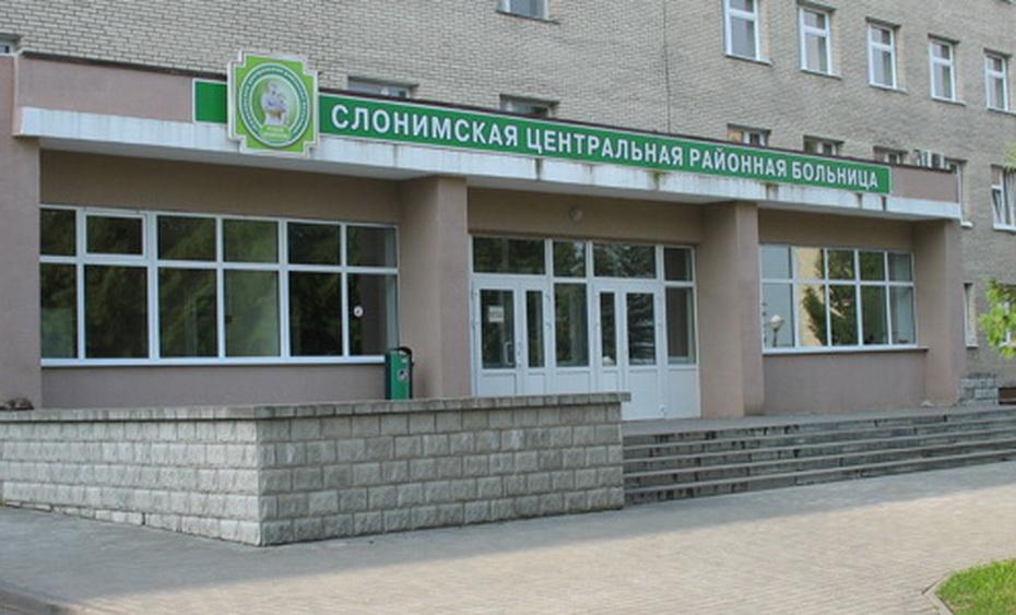 Слонимская центральная районная больница 3