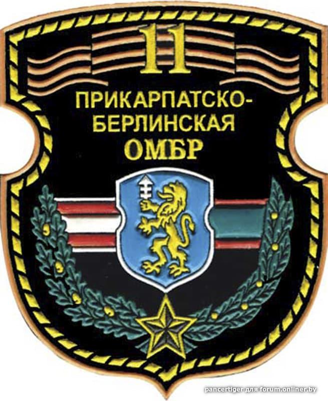 11 Прикарпатско-Берлинская Краснознаменная ордена Суворова II степень ОМБР 3