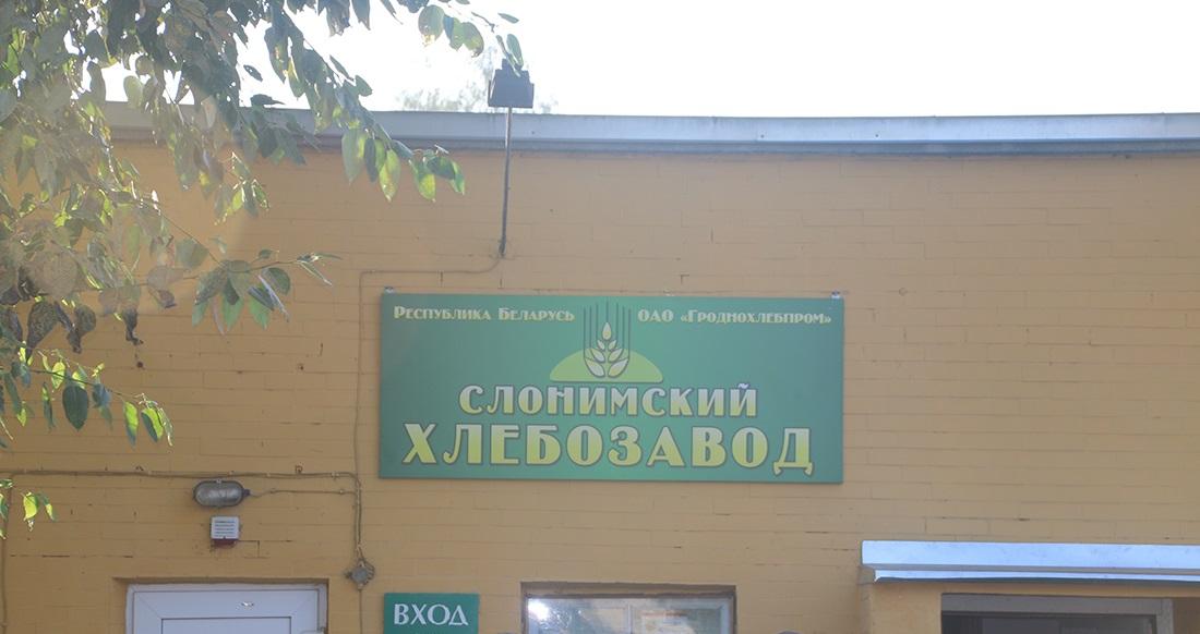 Филиал Слонимский хлебозавод 3