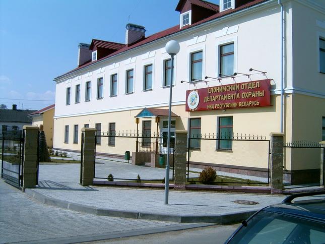Слонимский отдел Депортамента охраны МВД 3
