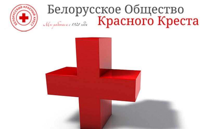 РО Красный Крест 3