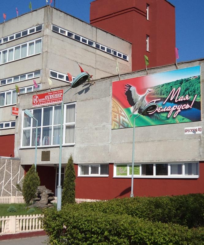 Слонимская Фабрика Художественных Изделий 3