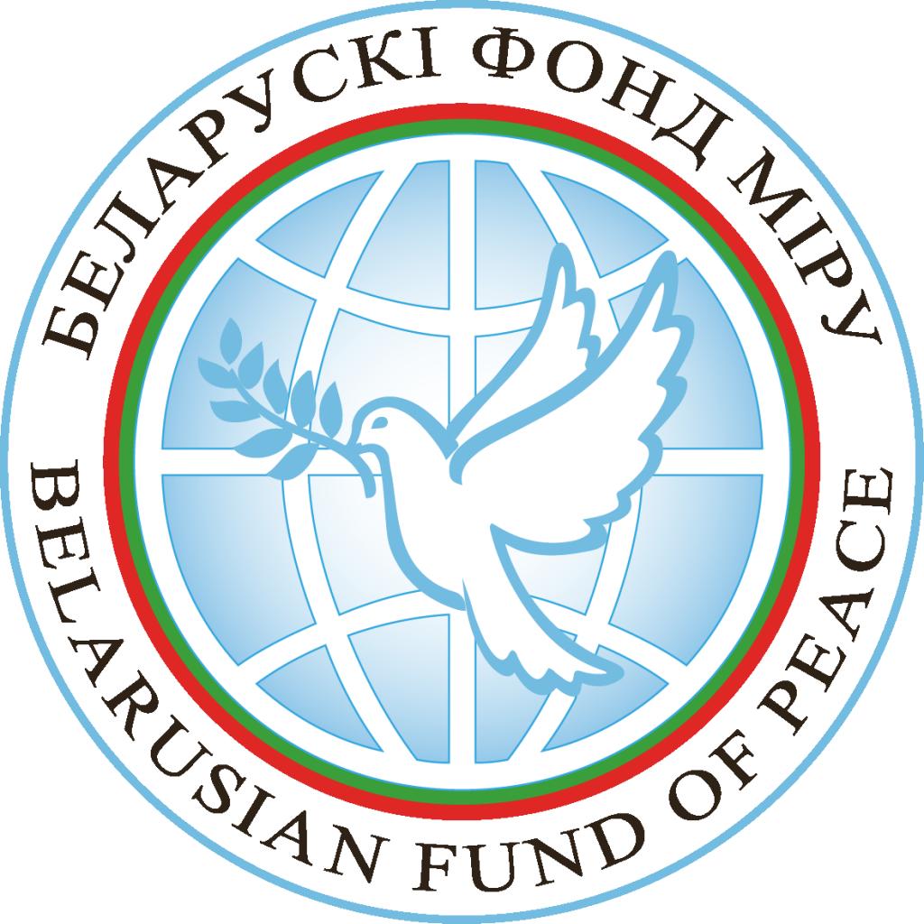 ОО «Белорусский фонд мира» 3