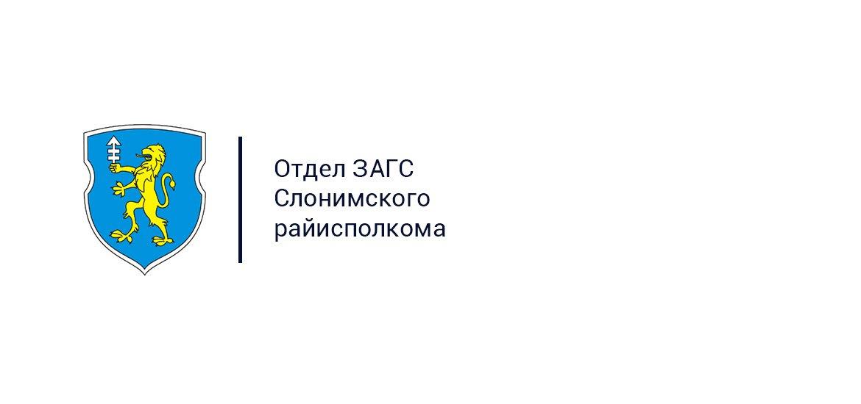 Отдел ЗАГС Слонимского района 1