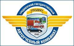 Филиал «Гродненский государственный автоучебный комбинат» 1