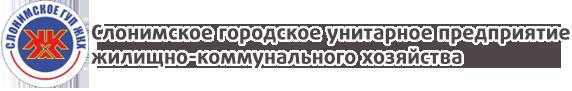 Слонимское ГУП ЖКХ 1
