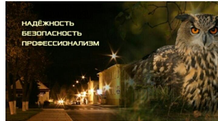 Слонимский отдел Депортамента охраны МВД 1
