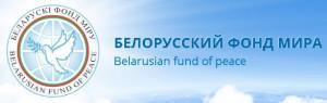 ОО «Белорусский фонд мира» 1
