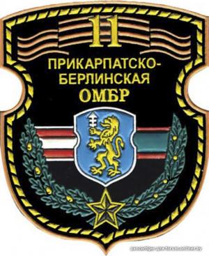11 Прикарпатско-Берлинская Краснознаменная ордена Суворова II степень ОМБР