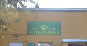 Филиал Слонимский хлебозавод