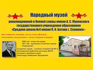 Народный музей революционной и боевой славы имени АС Жуковского